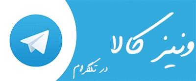 تلگرام ونیز کالا