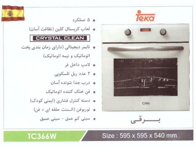 فر کن مدل tc366w