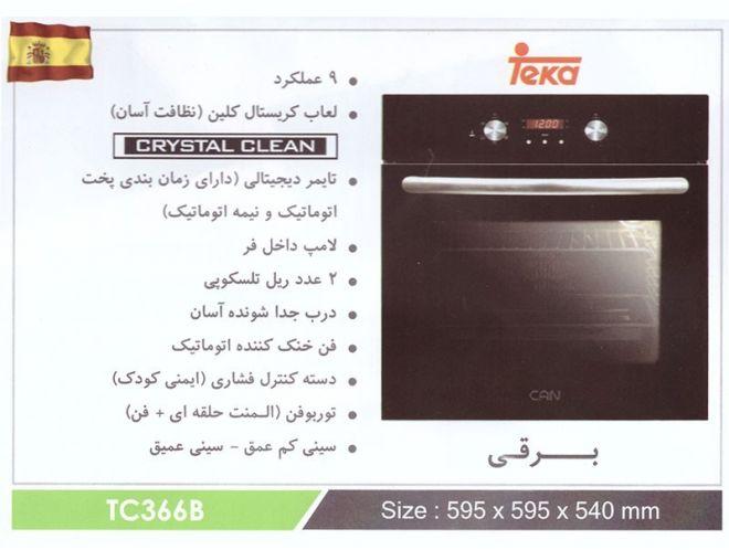 فر کن مدل tc366b